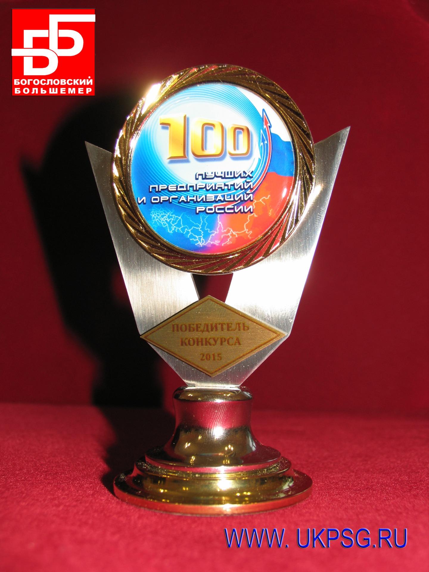 Награда 100 лучших предприятий